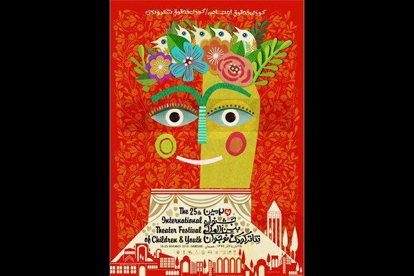 معرفی آثار بخش دانش آموزی جشنواره بین المللی تئاتر کودک و نوجوان