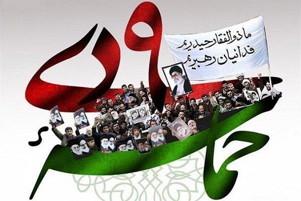 9 دی 88 روز تبلور اقتدار و حقانیت جمهوری اسلامی ایران بود