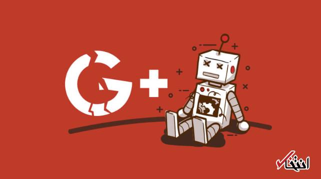 حذف حسابهای گوگل پلاس از دوم آوریل اغاز می گردد ، پایانی برای یک شبکه اجتماعی غیرمحبوب