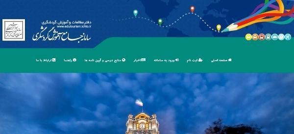 آزمون جامع مدیریت فنی دفاتر خدمات مسافرتی در ایلام برگزار می گردد