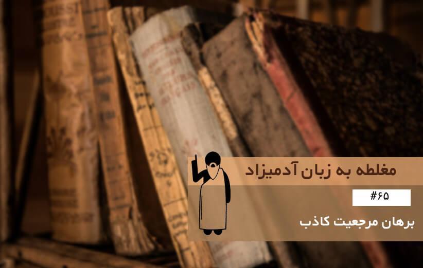 برهان مرجعیت کاذب (Argument from False Authority) ، مغلطه به زبان آدمیزاد (65)