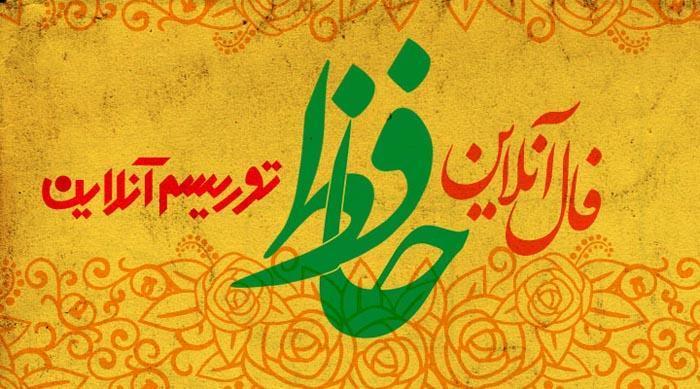 فال آنلاین دیوان حافظ دوشنبه 29 مهرماه 98