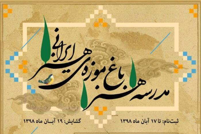 شروع طرح مدرسه هنر در باغ موزه هنر ایرانی