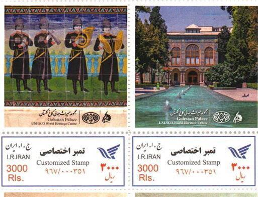 کاخ گلستان و نیاوران روی تمبرهای شرکت پست جان گرفتند