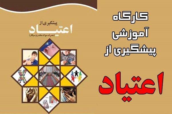 کارگاه پیشگیری از اعتیاد در مرند برگزار گردید
