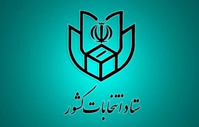 اعلام زمان آغاز و انتها تبلیغات نامزد های انتخابات مجلس شورای اسلامی