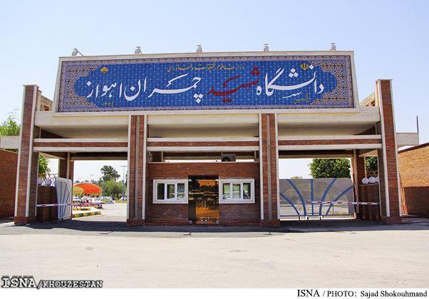 طرح استراتژیک بین المللی سازی دانشگاه شهید چمران تدوین شد
