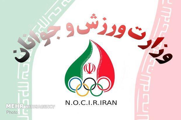 دستورالعمل نحوه حمایت از کاندیداهای ایران برای کرسی بین المللی