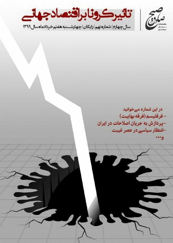 تاثیر کرونا بر اقتصاد جهانی، شماره نهم نشریه دانشجویی صبح صادق منتشر شد