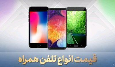 قیمت انواع گوشی موبایل، امروز 15 تیر 99