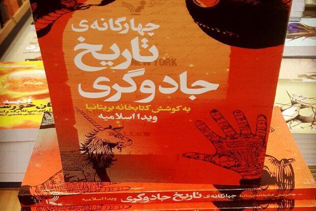 تاریخ جادوگری داستان های هری پاتر چاپ شد