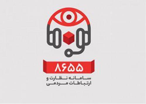 ارتباط مستقیم تلفنی با معاون شعب و توسعه بازاریابی بانک شهر