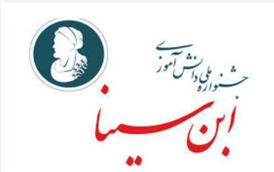 افتخار آفرینی دانش آموزان ایرانی در جشنواره علوم و اختراعات آفریقای جنوبی 2020