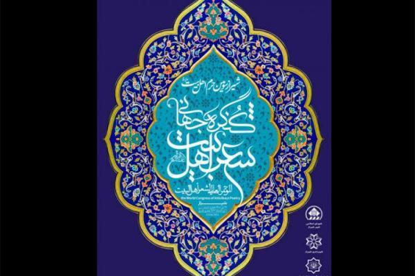 کنگره جهانی شعر اهل بیت (ع) در شیراز برگزار می گردد