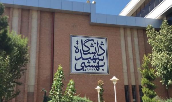 حداقل نمره قابل قبول آزمون بسندگی دانشگاه شهید بهشتی کاهش یافت